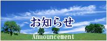 千葉県回復期リハビリテーション連携の会 【お知らせ】
