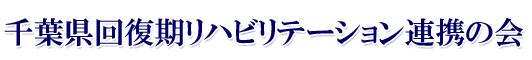 千葉県回復期リハビリテーション連携の会